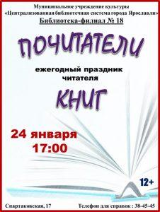 Ежегодный праздник читателя «Почитатели книг»