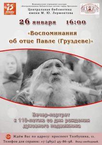 Вечер-портрет «Воспоминания об отце Павле (Груздеве)»