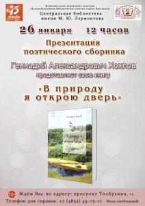 Презентация поэтического сборника Геннадия Хохлова «В природу я открою дверь»