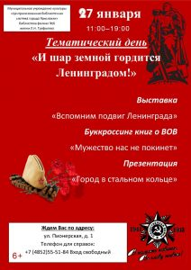 Тематический день «И шар земной гордится Ленинградом!»