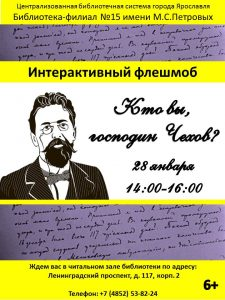 Интерактивный флешмоб «Кто вы, господин Чехов?»