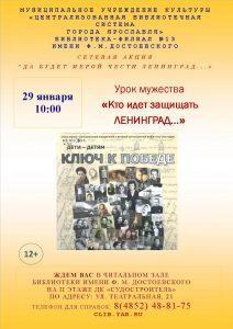 Урок мужества «Кто идёт защищать Ленинград…»