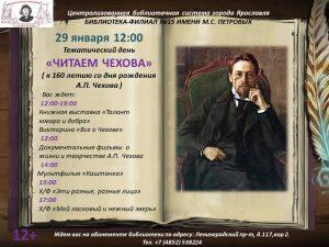 Тематический день «Читаем Чехова»
