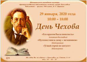 День Чехова