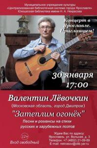 Музыкально-поэтический вечер Валентина Лёвочкина «Затеплим огонёк»