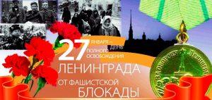 Патриотическая акция «Да будет мерой чести Ленинград»