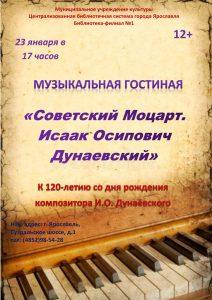 Музыкальная гостиная «Советский Моцарт. Исаак Осипович Дунаевский»