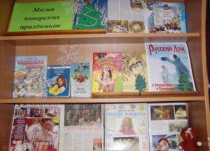 События библиотеки-филиала № 2 за январь