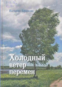 Дар библиотеке книг Ефимовой Н. Н.
