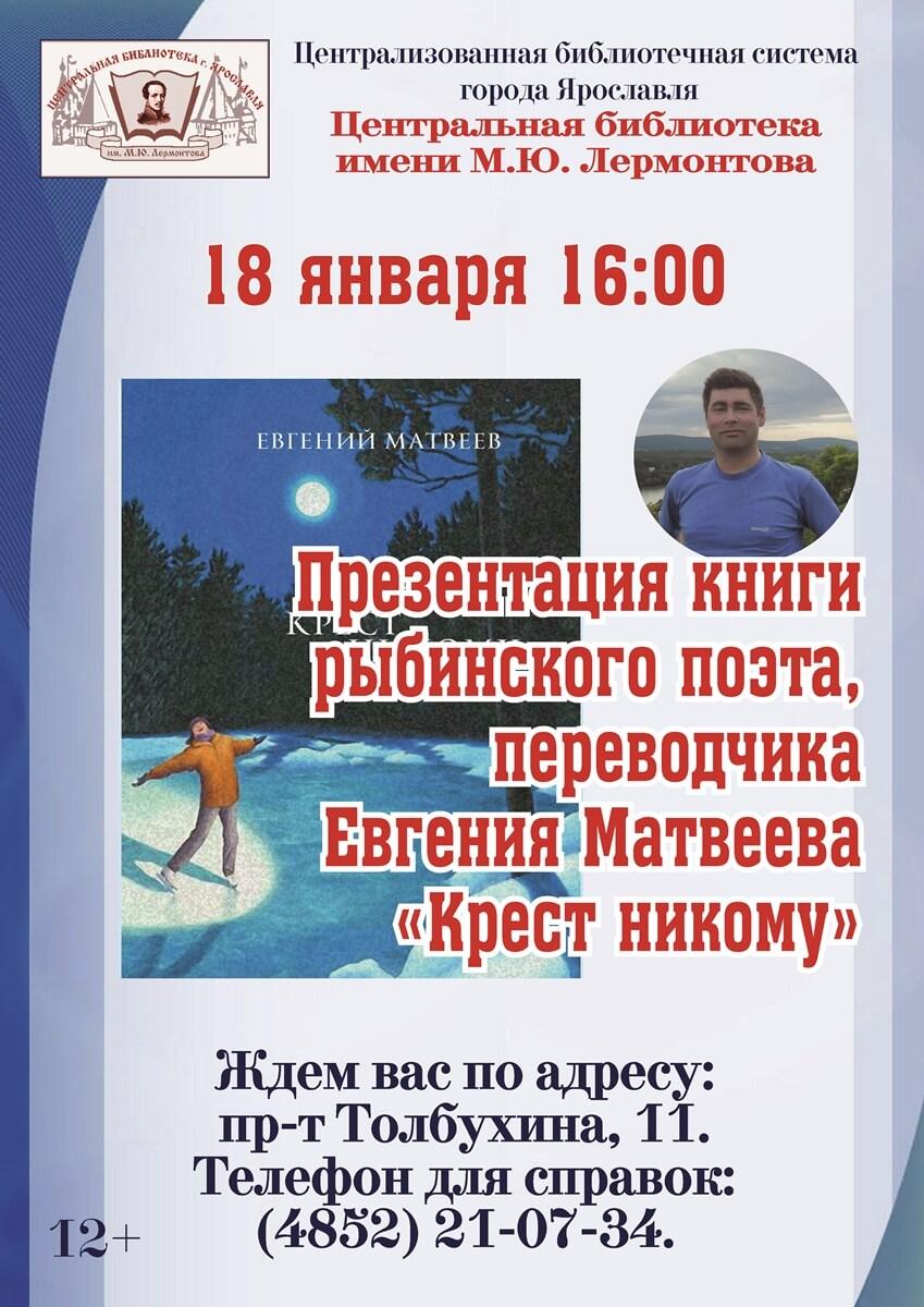 Презентация книги рыбинского поэта, переводчика Евгения Матвеева «Крест никому»