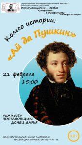 Интеллектуально-игровая программа «Ай да Пушкин!»