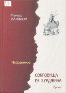 Мамед Халилов. Избранные произведения в двух томах. – Т. 2. –  Сокровища из Хурджина