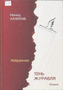 Мамед Халилов. Избранные произведения в двух томах. – Т. 1. – Тень журавля. Стихи