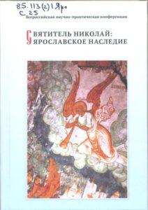 «Святитель Николай: ярославское наследие»