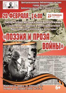 Литературно-музыкальная программа «Поэзия и проза войны»