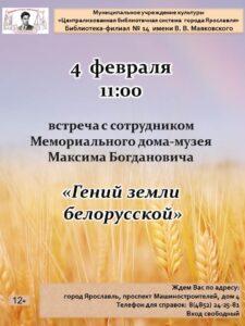 Встреча с сотрудником Мемориального дома-музея М.Богдановича «Гений земли белорусской»
