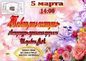 Литературно-музыкальная программа Эмиля Шмулевича «Посвящение женщине»