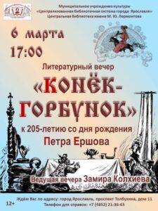 Литературный вечер «Конёк-Горбунок»