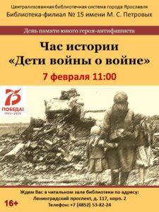 Час истории «Дети войны о войне»