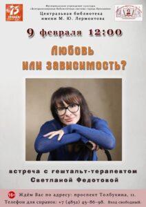 Встреча с гештальт-терапевтом Светланой Федотовой «Любовь или зависимость?»