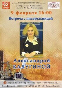 Встреча с писательницей Александрой Калугиной