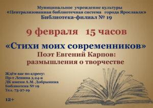 Поэт Евгений Карпов: размышления о творчестве «Стихи моих современников»