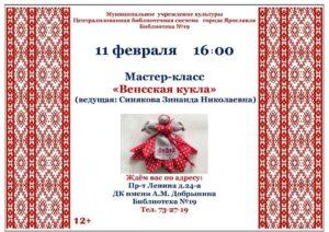Мастер-класс по изготовлению народных обрядовых кукол «Вепсская кукла»