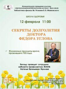 Секреты долголетия доктора Фёдора Углова