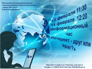 Информационный час «Интернет — друг или враг?»