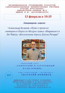 Литературная встреча «Боевики Александра Бушкова и Ли Чайлда»