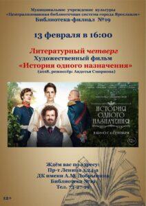 Литературный четверг: «История одного назначения» фильм режиссёра Авдотьи Смирновой