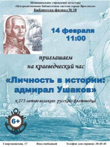 Краеведческий час «Личность в истории: адмирал Ушаков»