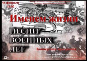 Концертная программа «Именем жизни: песни военных лет»