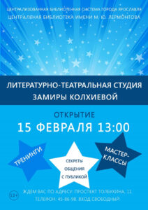Открытие Литературно-театральной студии Замиры Колхиевой