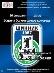Встреча болельщиков команды «Шинник» с участием журналиста Виктора Поляка