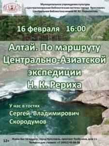 Вечер «Алтай. По маршруту Центрально-Азиатской экспедиции Н.К.Рериха»
