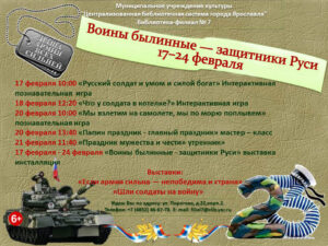 Тематические дни «Воины былинные — защитники Руси»