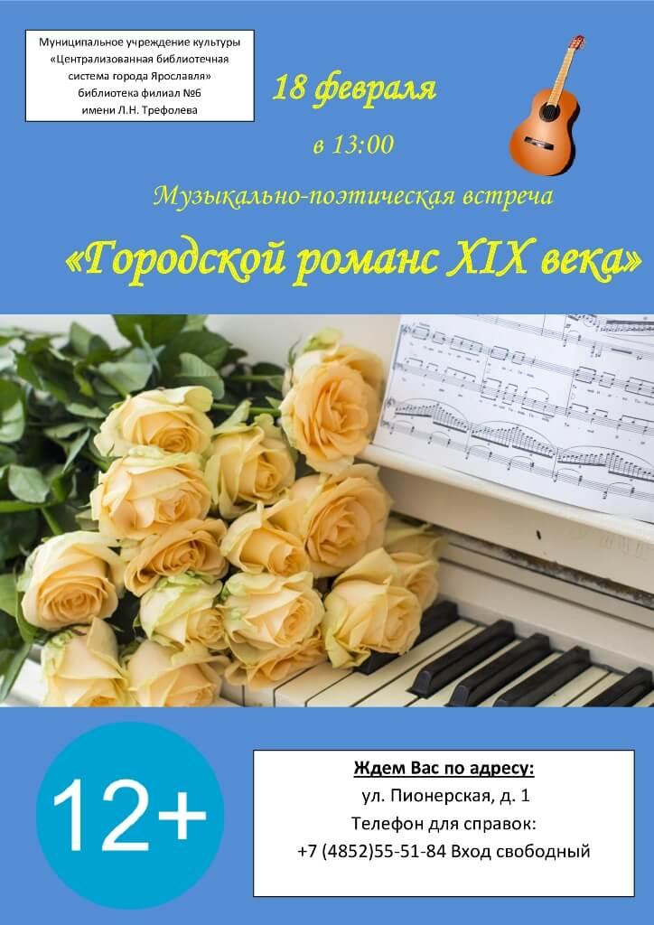 Музыкально-поэтическая встреча «Городской романс XIXвека»