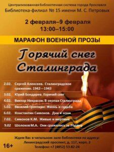 Марафон военной прозы «Горячий снег Сталинграда»