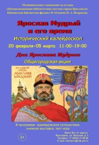 Исторический калейдоскоп «Ярослав Мудрый и его время»