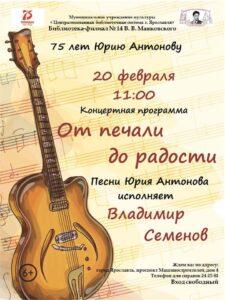 Концертная программа Владимира Семенова «От печали до радости»
