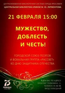 Встреча с Городским союзом поэтов «Мужество, доблесть и честь!»