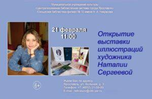 Открытие выставки иллюстраций художника Наталии Сергеевой