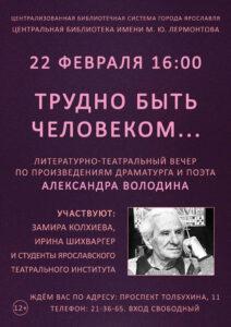Литературно-театральный вечер «Трудно быть человеком…»
