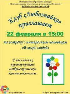 Встреча со Светланой Калининой «В мире людей»