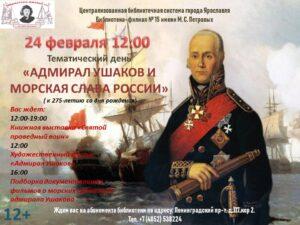 Тематический день «Адмирал Ушаков и морская слава России»