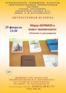 Литературная встреча «Фёдор Абрамов и талант человечности»