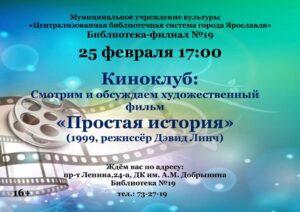 Заседание Киноклуба: «Простая история» Дэвида Линча