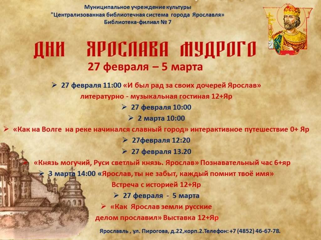 Дни Ярослава Мудрого