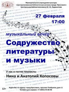 Литературно-музыкальная композиция «Содружество литературы и музыки»